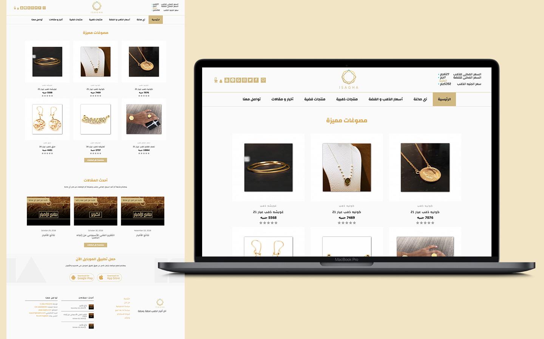 آي صاغة .. أول تطبيق لبيع وشراء المجوهرات والذهب ومتابعة الأسعار لحظيًا