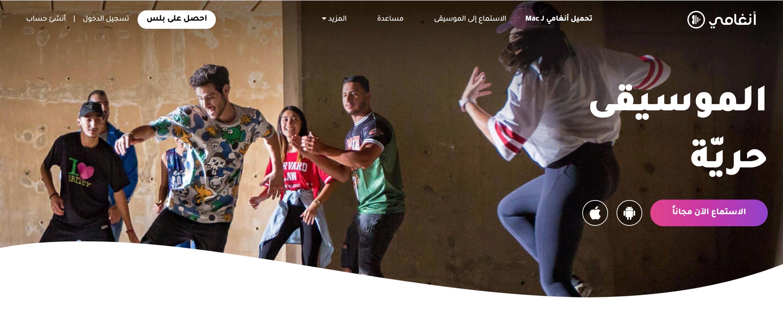 أنغامي.. منصة عربية رائدة لبث الموسيقى بكافة أنواعها