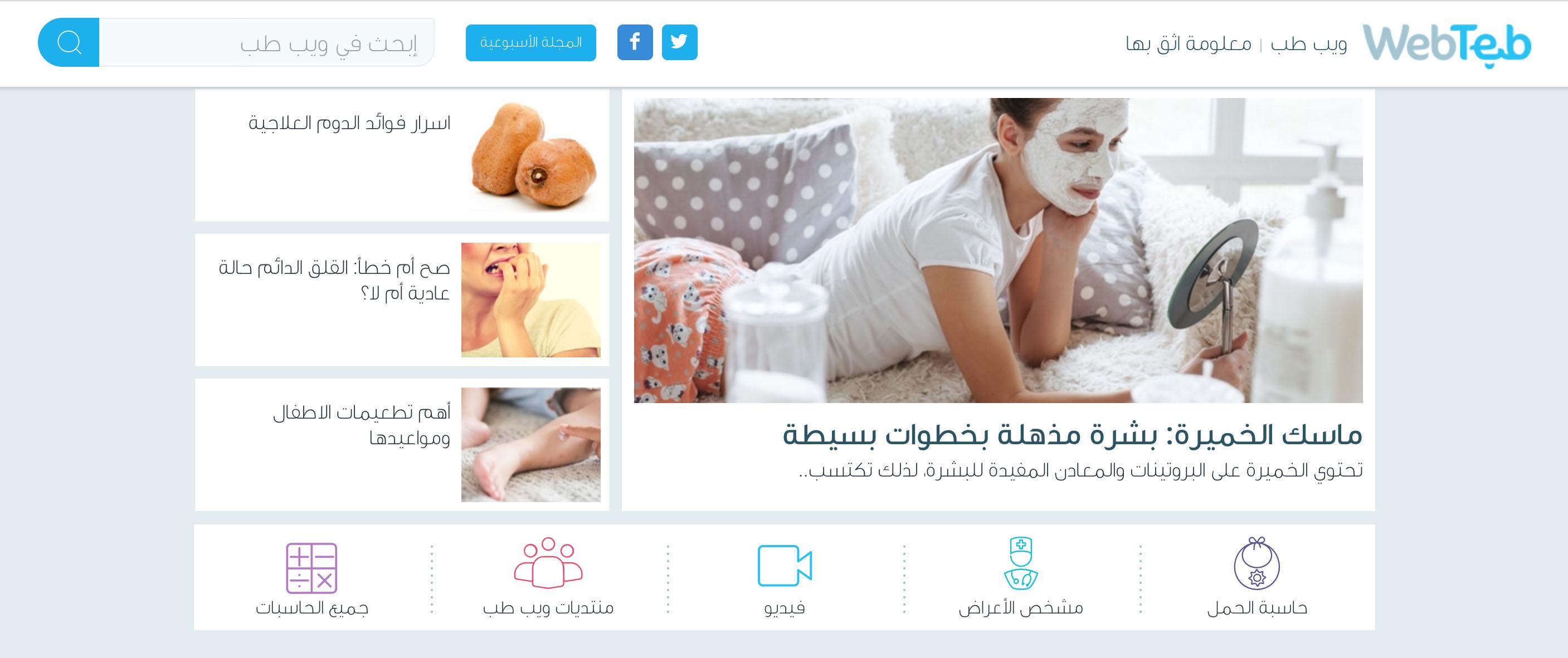 ويب طب .. محتوى طبي عربي موثوق وشامل