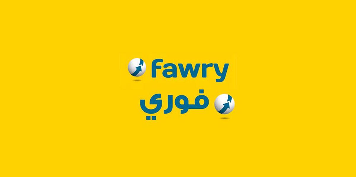 فوري .. أكبر شركة للخدمات المالية في مصر