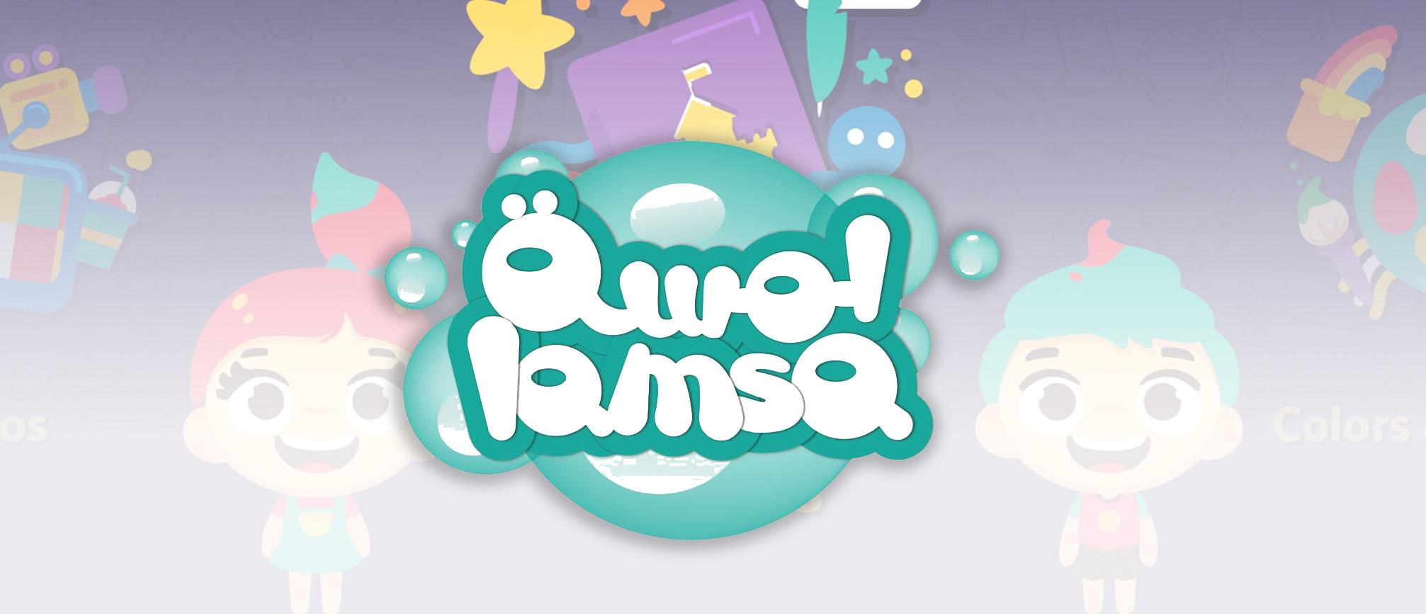 لمسة .. التطبيق الأول للأطفال في مجال التعليم والترفيه باللغة العربية