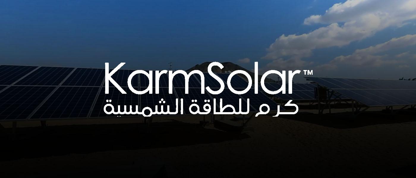 كرم سولار .. أول شركة متخصصة في الطاقة الشّمسيّة في مصر