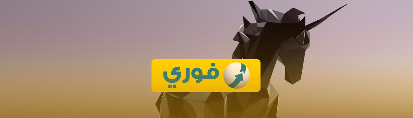 """""""فوري"""" .. أول شركة مصرية ناشئة تبلغ قيمتها مليار دولار أمريكي"""